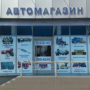 Автомагазины Иркутска