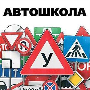 Автошколы Иркутска