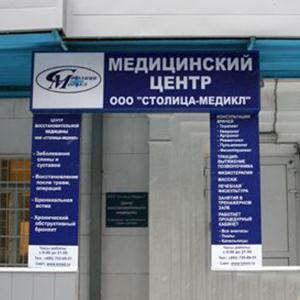 Медицинские центры Иркутска