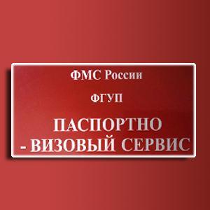 Паспортно-визовые службы Иркутска