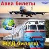 Авиа- и ж/д билеты в Иркутске