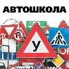 Автошколы в Иркутске