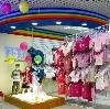 Детские магазины в Иркутске
