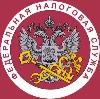Налоговые инспекции, службы в Иркутске