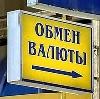 Обмен валют в Иркутске