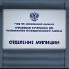 Отделения полиции в Иркутске