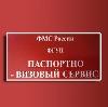 Паспортно-визовые службы в Иркутске