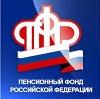 Пенсионные фонды в Иркутске
