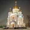 Религиозные учреждения в Иркутске