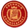 Военкоматы, комиссариаты в Иркутске