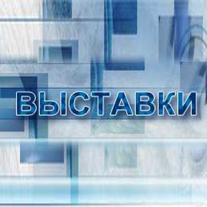 Выставки Иркутска