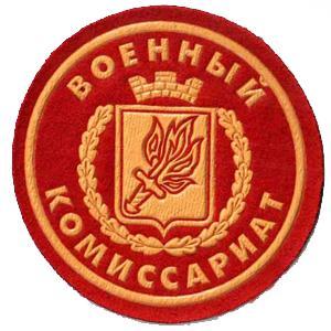 Военкоматы, комиссариаты Иркутска