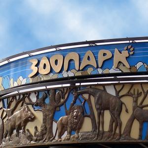 Зоопарки Иркутска